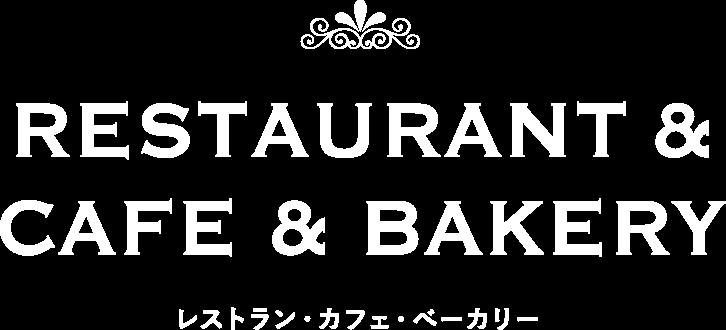 レストラン・カフェ・ベーカリー