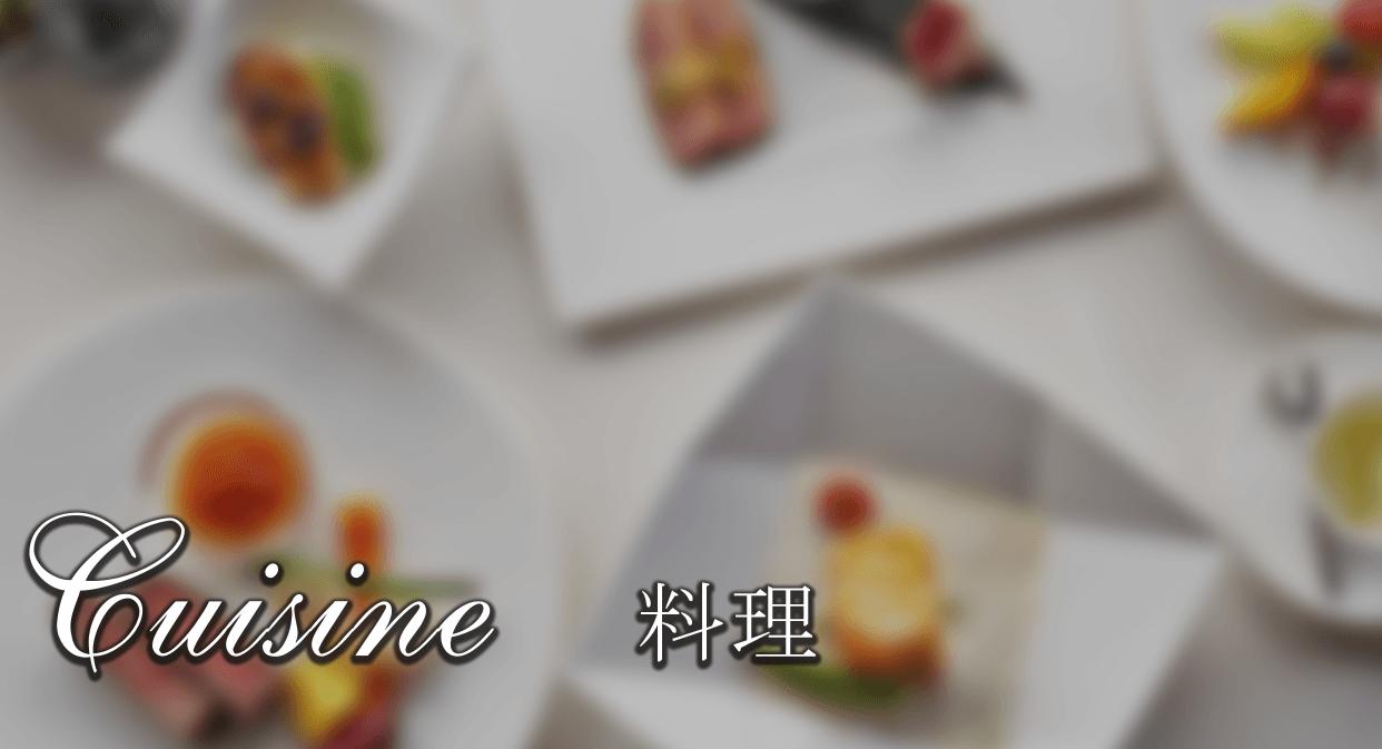 料理|千葉の結婚式場 ガーデンウェディング【ザ・チェルシーコート】