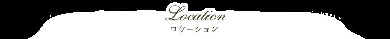 ロケーション|千葉の結婚式場 ガーデンウェディング【ザ・チェルシーコート】