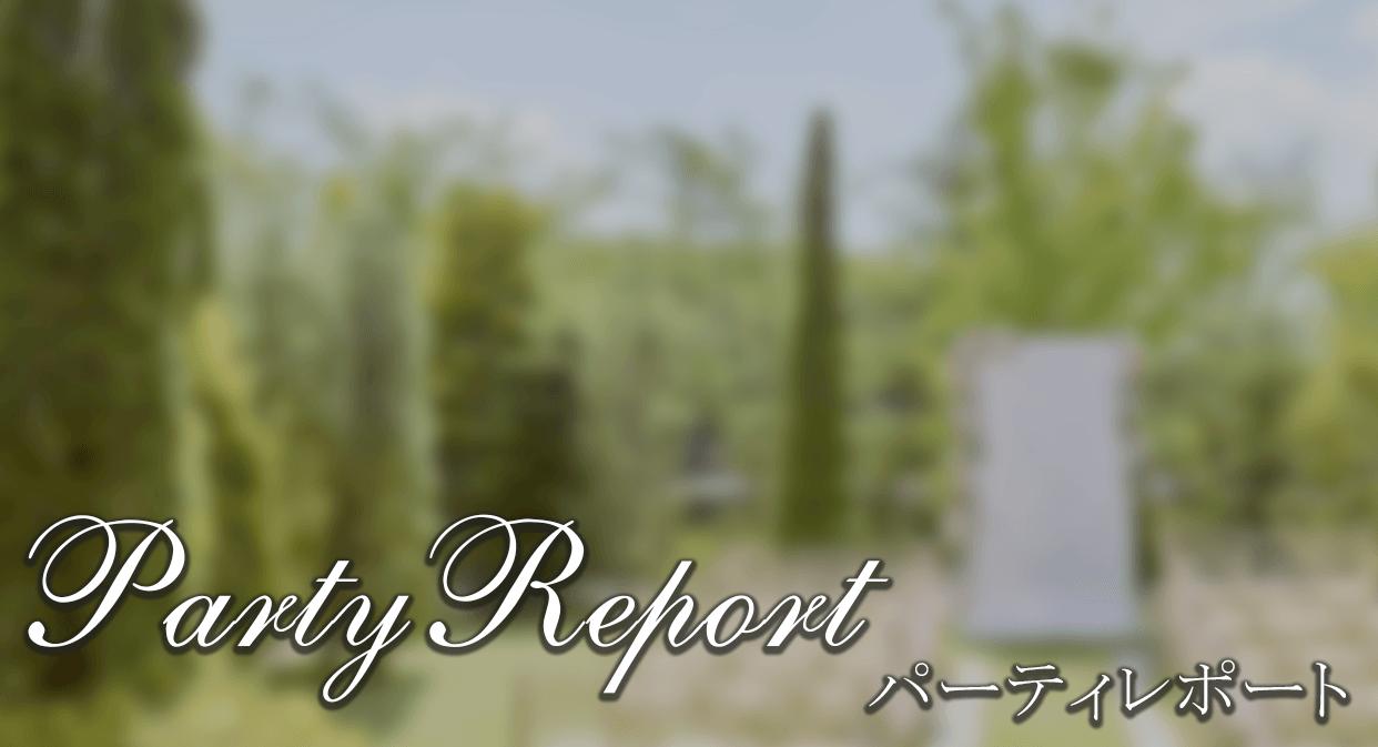 パーティーレポート | 千葉県千葉市の結婚式場【ザ・チェルシーコート】