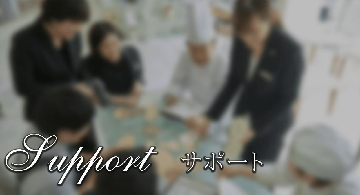 サポート | 千葉県千葉市の結婚式場【ザ・チェルシーコート】