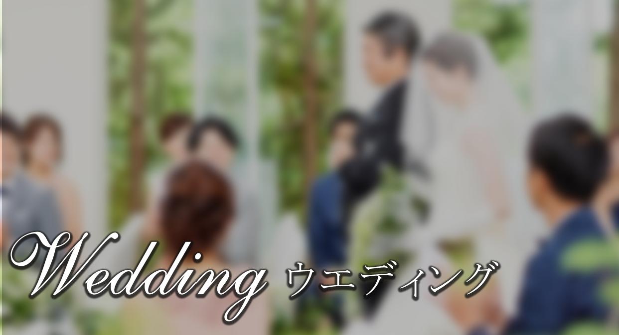 ウェディング | 千葉県千葉市の結婚式場【ザ・チェルシーコート】